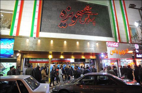فرهنگ مشهد